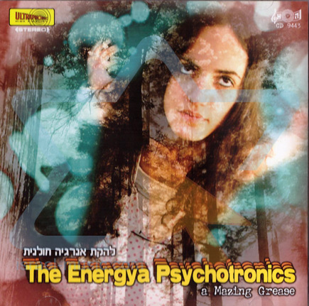 A Mazing Grease by The Energya Psychotronics