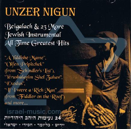 Unzer Nigun Di Various