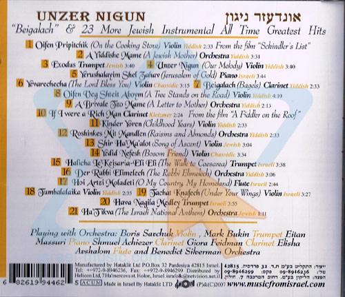 Unzer Nigun by Various