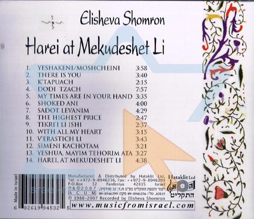 Harei At Mekudeshet Li - Elisheva Shomron