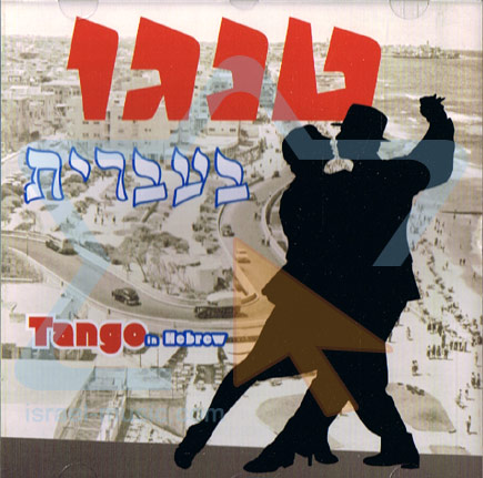 Tango In Hebrew Par Various