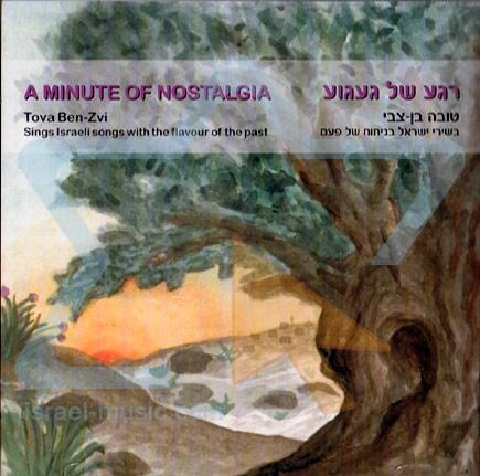 A Minute Of Nostalgia by Tova Ben-Zvi