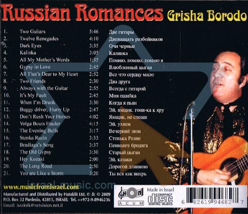 Russian Romances by Grisha Borodo