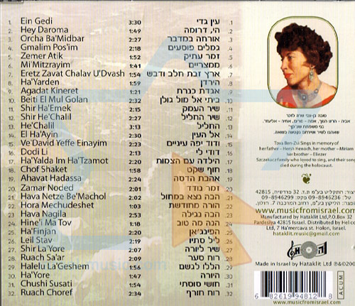 With A Song In My Heart - Songs With A Flavor Of The Past by Tova Ben-Zvi