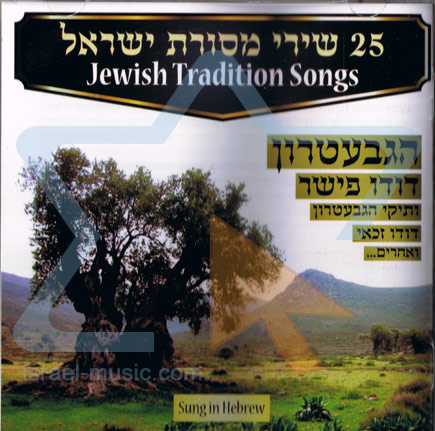 25 Jewish Tradition Songs Par Various