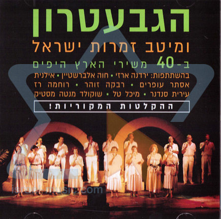 The Gevatron and the Best Israeli Female Singers के द्वारा The Gevatron the Israeli Kibbutz Folk Singers