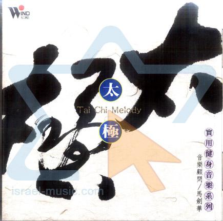 Tai Chi Melody by Various