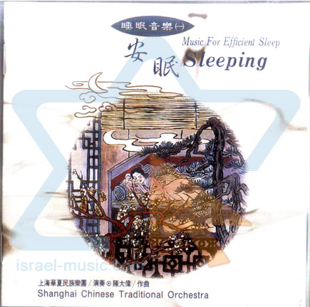 Sleeping - Music for Efficient Sleep by Shanghai Chinese Traditional Orchestra