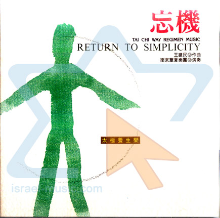 Return to Simplicity by Nanjing Dynasty Orchestra
