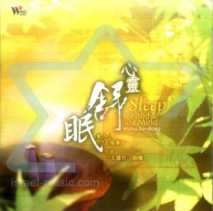 Sleep for Body and Mind Par Wang Xu - Dong