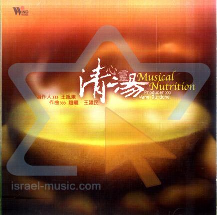 Musical Nutrition Par Wang Xu - Dong