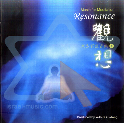 Resonance - Music for Meditation Par Wang Xu - Dong