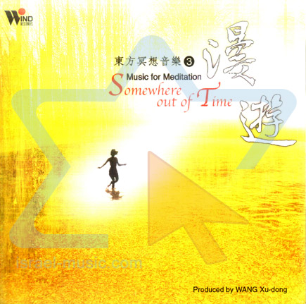 Somewhere Out of Time - Music for Meditation by Wang Xu - Dong