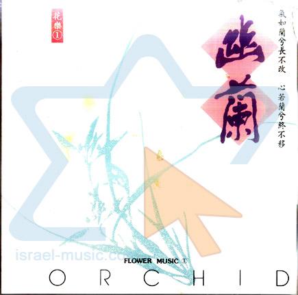 Orchid by Yang Chun - Lin