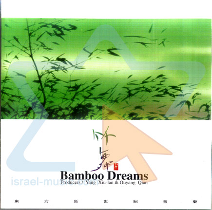 Bamboo Dreams by Ouyang Qian