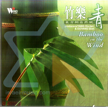 Bamboo in the Wind by Ouyang Qian