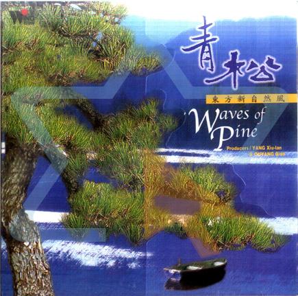 Waves of Pine by Ouyang Qian