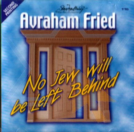 No Jew Will Be Left Behind by Avraham Fried
