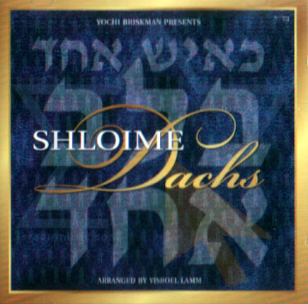 As One in One Heart by Shloime Dachs