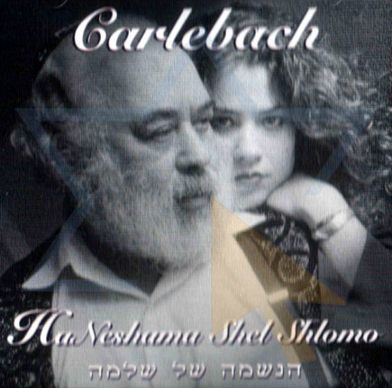 Ha Neshama Shel Shlomo by Shlomo Carlebach
