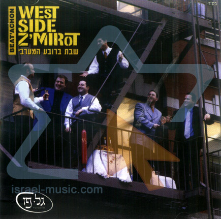 West End Zmirot - Beat'achon