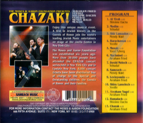 Chazak! by Various