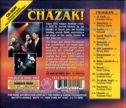 Chazak! - PC CD by Various