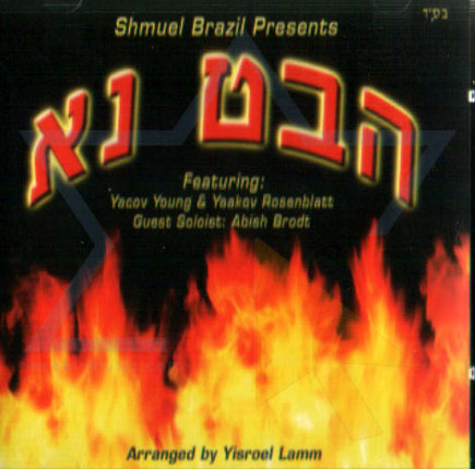 Look Now by Shmuel Brazil