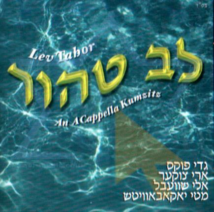 Lev Tahor by Various