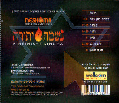 A Heimishe Simcha by Various