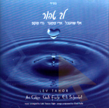 Lev Tahor 2 - Watch Over Me by Various