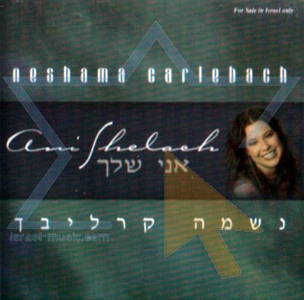 Ani Shelach by Neshama Carlebach