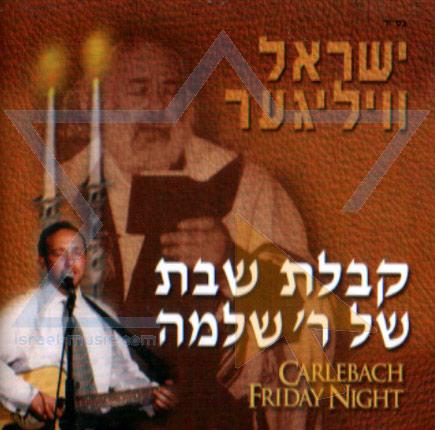 Carlebach Friday Night by Yisroel (Srully) Williger