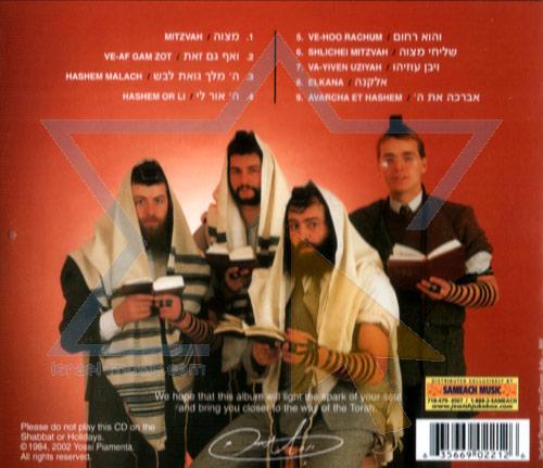 Mitzvah by Piamenta