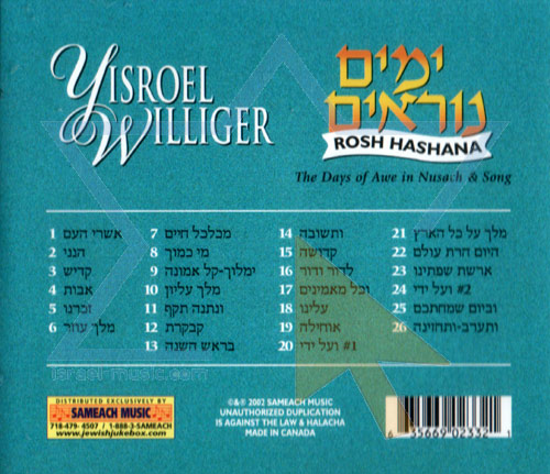 High Holidays - Rosh Hashana by Yisroel (Srully) Williger