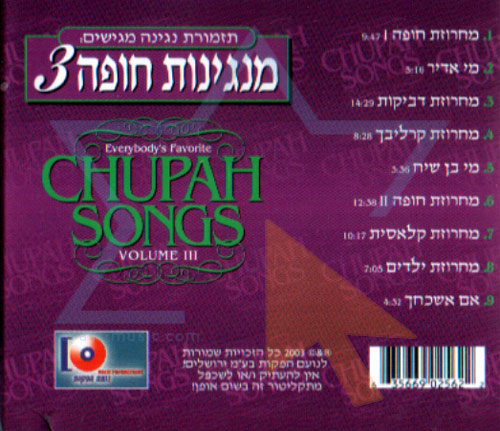 Everybody's Favorite Chupah Songs Vol. 3 by The Neginah Orchestra