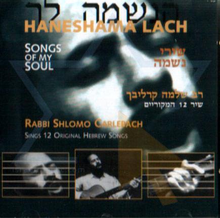 Haneshama Lach - Songs of My Soul by Shlomo Carlebach