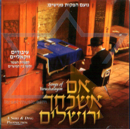 Songs of yerushalayim - Only Vocal - Various