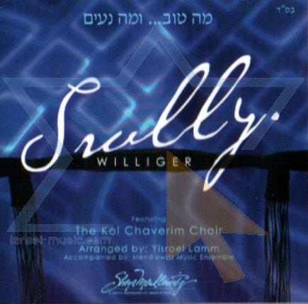 Ma Tov...Uma Naeem by Yisroel (Srully) Williger