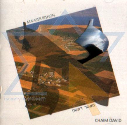 Ma'aser Rishon Di Chaim Dovid