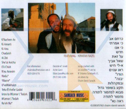 Ma'aser Rishon by Chaim Dovid