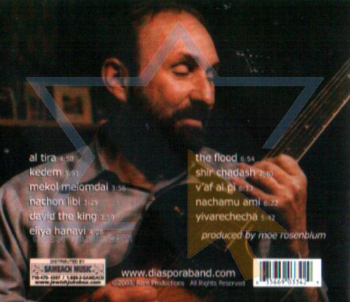 Kedem by The Diaspora Yeshiva Band