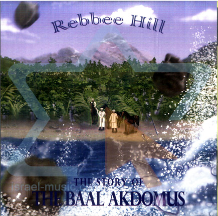 The Story of the Baal Akdomus by Rebbee Hill