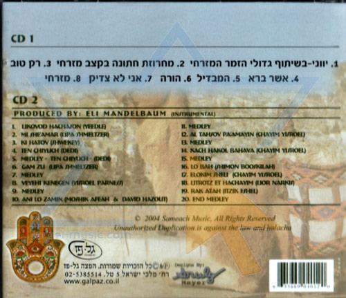 Sameach - Sephardic Dance Mix by Eli Mandelbaum