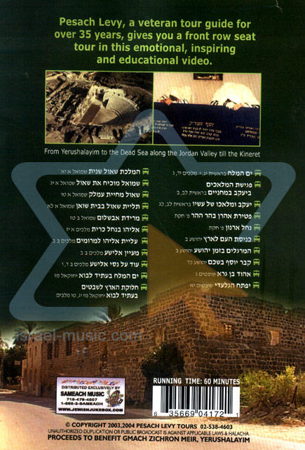The Tanach Tour Vol. 1 by Pesach Levy