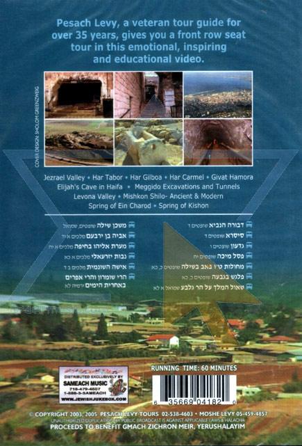 The Tanach Tour Vol. 2 - Pesach Levy