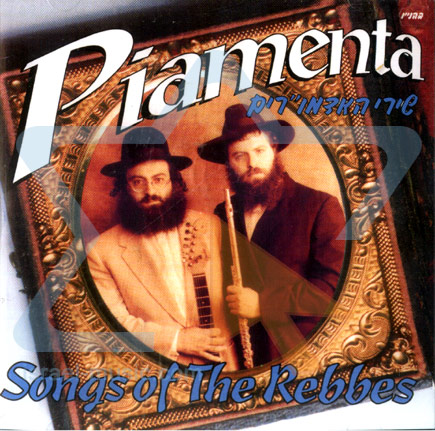 Songs of the Rebbes by Piamenta