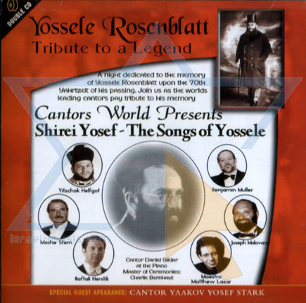 Shirei Yosef - The Songs of Yossele Rosenblatt لـ Various
