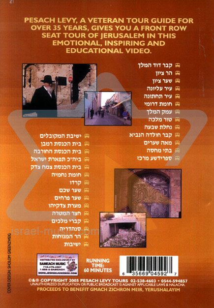 Touring Yerushalayim Volume 3 by Pesach Levy
