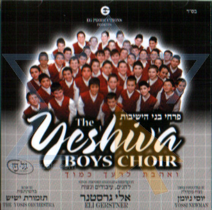 V'ohavta لـ The Yeshiva Boys Choir